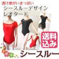 バレエレオタード シースルーデザイン ballet wear