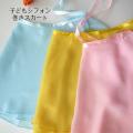 バレエ スカート 子ども用【シフォン 巻き スカート】(サイズ120~140)【メール便可】TR-014