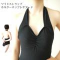 バレエレオタード ワイドストラップ胸ギャザーホルターネック(140-165サイズ)【メール便可】TR-026