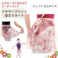 バレエ スカートフラワーシースループリント 巻きスカート ショート丈(サイズ140~165)TR-032