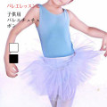 チュチュ ボン(クラシック) ♪130~150サイズ 発表会リハーサルに レッスンに♪TR-039
