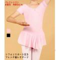 バレエレオタード シフォンスカート付きショートスリーブレオタード (サイズ110~140) 【メール便可】 (TR-040)