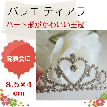 バレエティアラ 王冠 ハート バレエ発表会 演目 バレエ用品