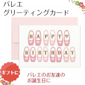 """バレエカード HAPPY BIRTHDAY バレエシューズ """"PINK"""" ミニグリーティング"""