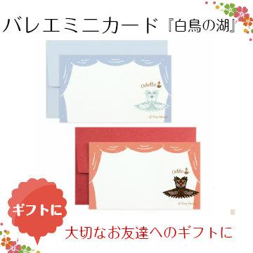 バレエミニカード 【『白鳥の湖』封筒付き 同柄4セット】