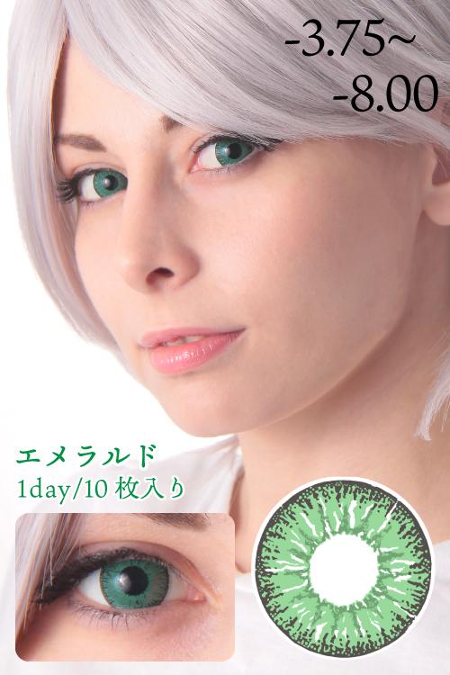 ワンデー Bonita eyes 度入り-3.75〜-8.00【エメラル…