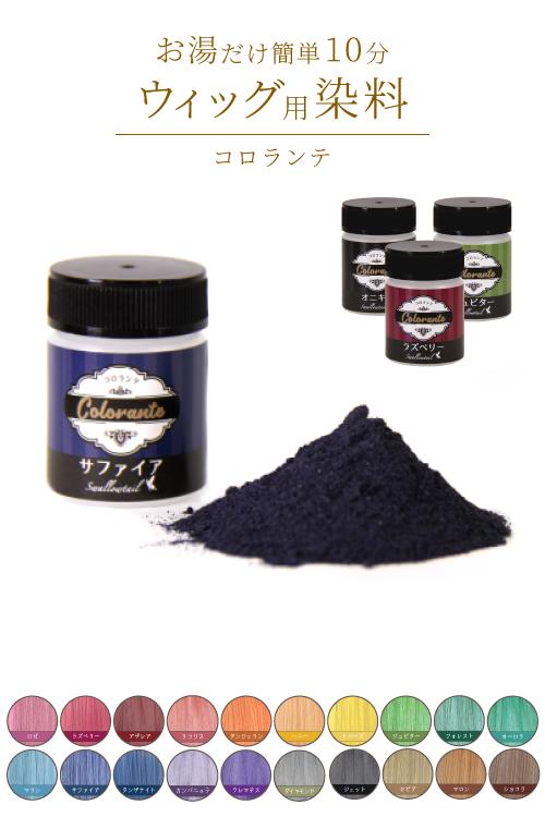 ウィッグ用染料 コロランテ 全20色 colo-3/コロランテ…