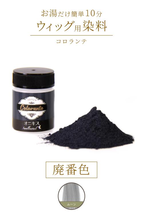 コロランテ/ウィッグ染色剤