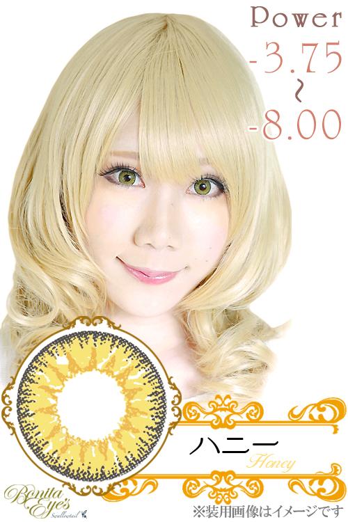 【特別セール】Bonita eyes 度入り-3.75〜-8.00【ハニ…