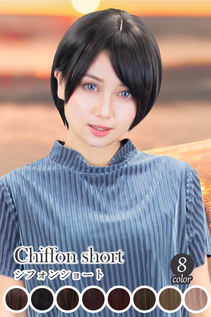 シフォンショート/ファッション【フルウィッグ・耐熱…
