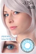 カラーコンタクト 度入り-3.75~-8.00【アクアブルー】
