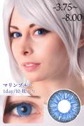 カラーコンタクト 度入り-3.75~-8.00【マリンブルー】