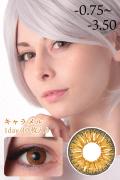 コスカラコン 度入り-0.75~-3.50【キャラメル】