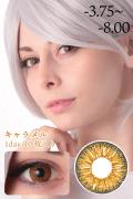 カラーコンタクト 度入り-3.75〜-8.00【キャラメル】