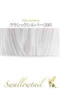 【クラシックシルバー】毛束 ex-200