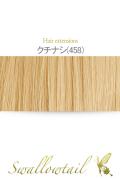 【クチナシ】毛束 ex-458