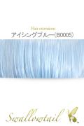 117【アイシングブルー】毛束 ex-b0005