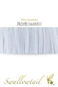 【月白色(げっぱくいろ)】毛束 ex-bb0051