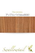 【アップルパイ】毛束 ex-bbw0030