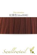 【紅葉色】毛束 ex-bbw0048