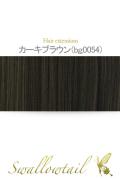 【カーキブラウン】毛束 ex-bg0054