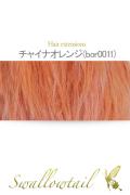 118【チャイナオレンジ】毛束 ex-bor0011