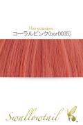 【コーラルピンク】毛束 ex-bor0035