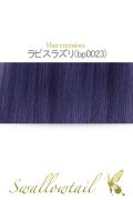 【ラピスラズリ】毛束 ex-bp0023