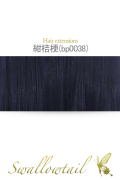 【紺桔梗】毛束 ex-bp0038
