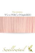 【マシュマロピンク】毛束 ex-bpk0031