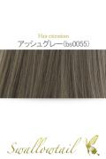 【アッシュグレー】毛束 ex-bs0055