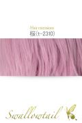 【桜】毛束 ex-t2310