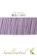 【気まぐれセール】【藤色】毛束 ex-t2403