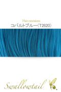 【コバルトブルー】毛束 ex-t2620