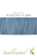【サックスブルー】毛束 ex-t2913