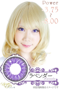 【特別セール】Bonita eyes 度入り-3.75〜-8.00【ラベンダー】カラーコンタクト(1枚入)eye13-2