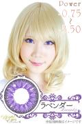 【特別セール】Bonita eyes 度入り-0.75〜-3.50【ラベンダー】カラーコンタクト(1枚入)eye13