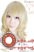 【特別セール】Bonita eyes 度入り-3.75〜-8.00【チェリー】カラーコンタクト(1枚入)eye14-2