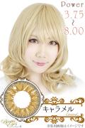 【売り尽くしセール】Bonita eyes 度入り-3.75〜-8.00【キャラメル】カラーコンタクト(1枚入)eye16-2