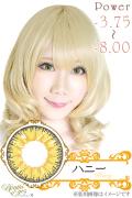 【売り尽くしセール】Bonita eyes 度入り-3.75〜-8.00【ハニー】カラーコンタクト(1枚入)eye17-2