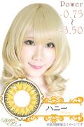 【特別セール】Bonita eyes 度入り-0.75〜-3.50【ハニー】カラーコンタクト(1枚入)eye17