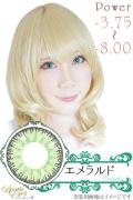 【売り尽くしセール】Bonita eyes 度入り-3.75〜-8.00【エメラルド】カラーコンタクト(1枚入)eye18-2