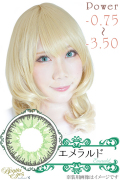 【売り尽くしセール】Bonita eyes 度入り-0.75〜-3.50【エメラルド】カラーコンタクト(1枚入)eye18