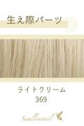 【ライトクリーム】生え際パーツ 手植えレース生地毛束 fl-369