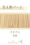 【クチナシ】生え際パーツ 手植えレース生地毛束 fl-458