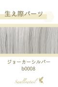 【ジョーカーシルバー】生え際パーツ 手植えレース生地毛束 fl-b0008