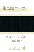 【コズミックブルー】生え際パーツ 手植えレース生地毛束 fl-bb0017