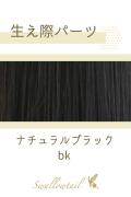 【ナチュラルブラック】生え際パーツ 手植えレース生地毛束 fl-bk