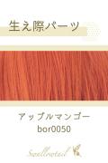 【アップルマンゴー】生え際パーツ 手植えレース生地毛束 fl-bor0050
