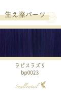 【ラピスラズリ】生え際パーツ 手植えレース生地毛束 fl-bp0023